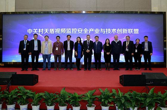 中星技术——2018视频安防网络安全高端论坛在京举行