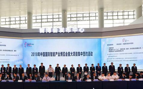 2018中国国际智能产业博览会 大项目纷至沓来 为发展注入动力