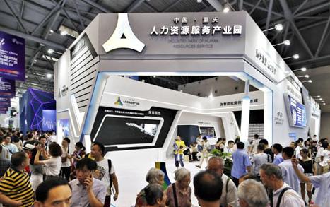 重庆:智能项目为经济赋能 和记ag科技为生活添彩