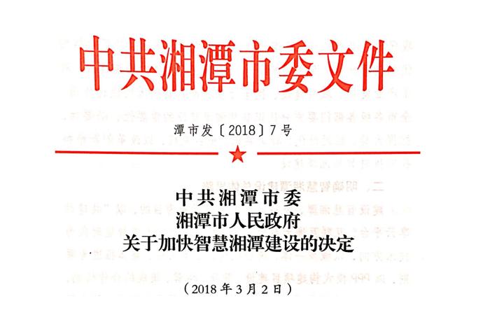 中共湘潭市委湘潭市人民政府关于加快和记ag湘潭建设的决定