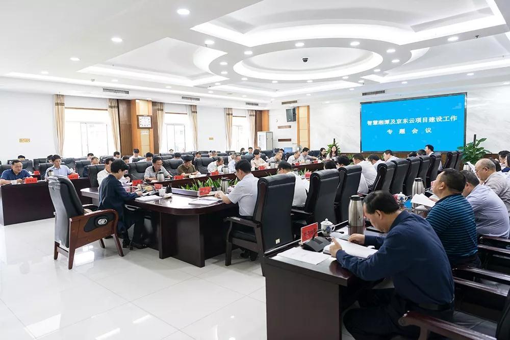 市委副书记、市人民政府市长张迎春主持召开和记ag湘潭项目建设工作专题会议